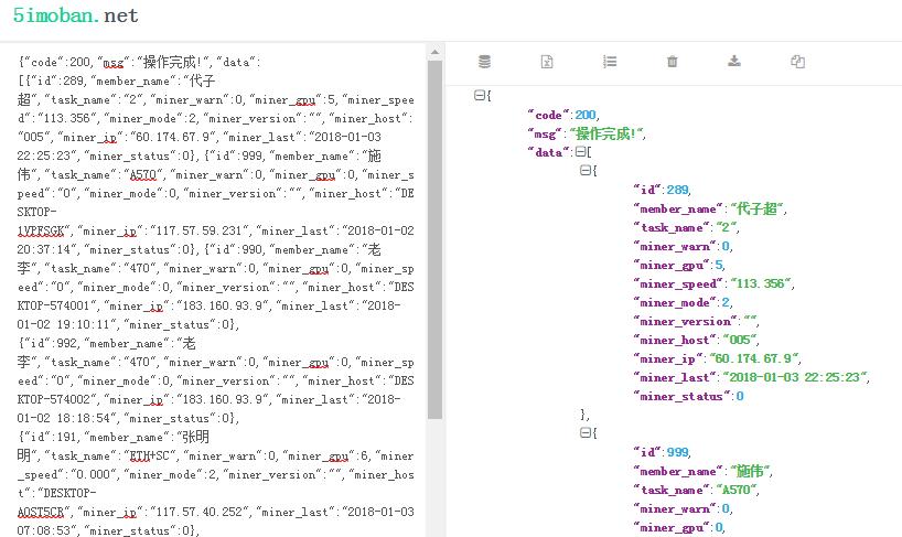 json格式化工具,json压缩工