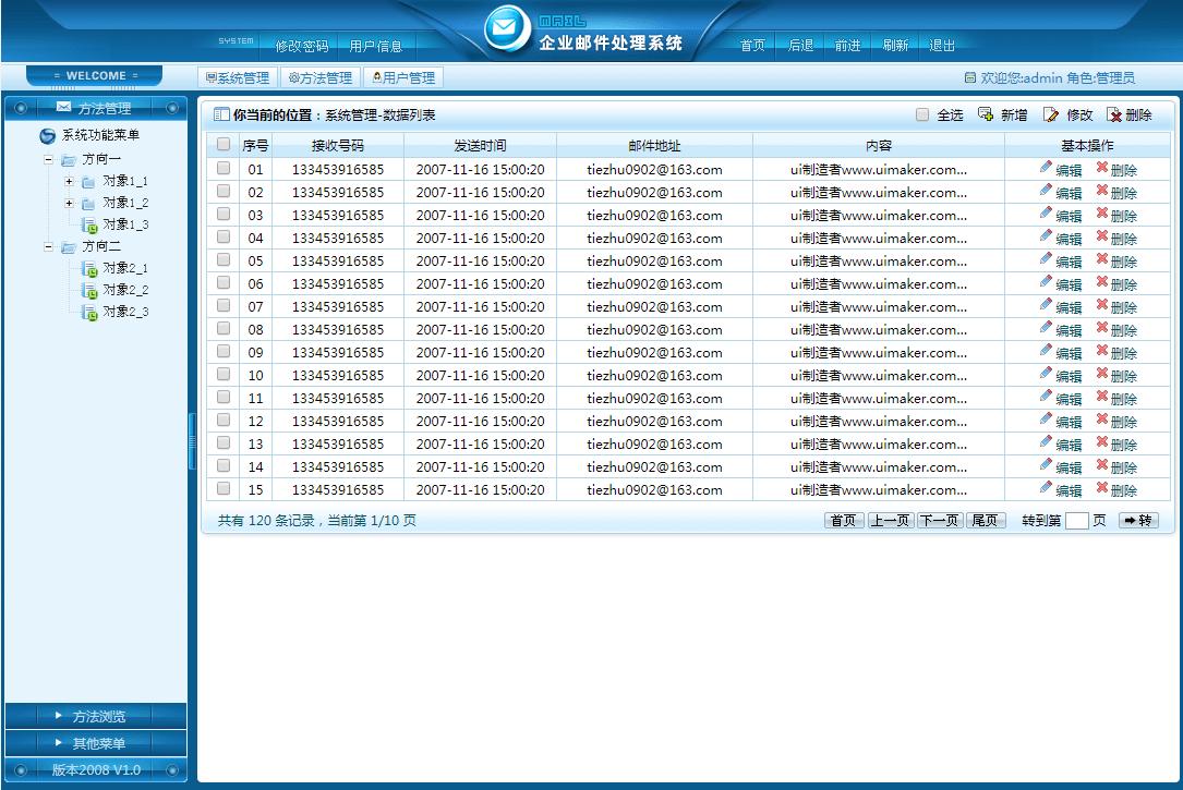 企业邮箱后台管理系统html模板