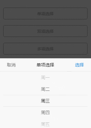 mobileSelect.js移动端滚动选