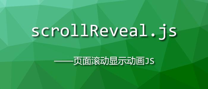 scrollReveal.js页面滚动动画