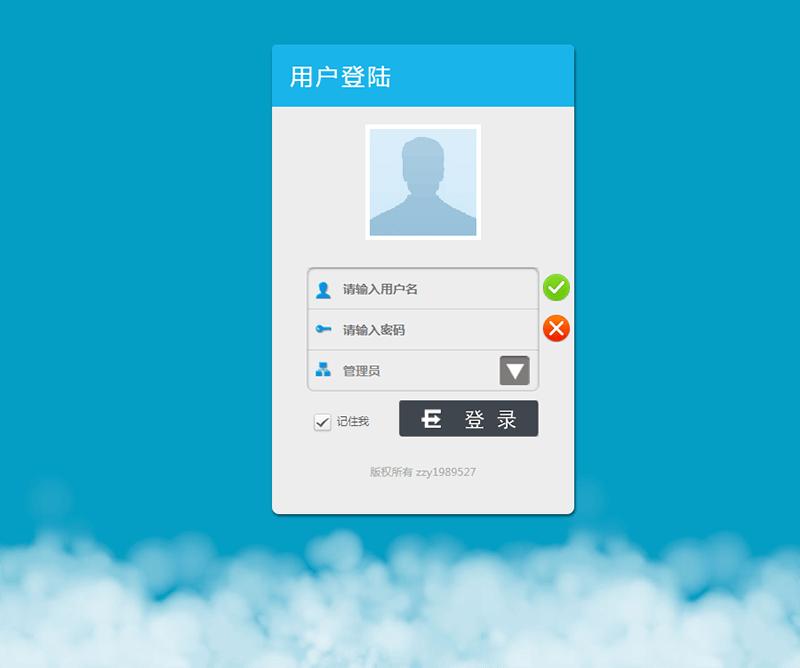 动态云效果登录界面html