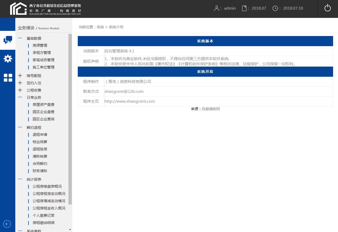 蓝色房产信息后台HTML模板