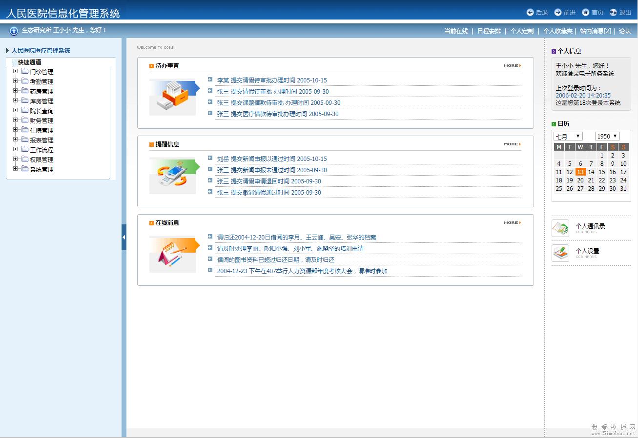 医院信息化打点系统靠山html模板,医院oa系统html模板