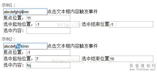 JS获取文本框焦点光标位置、选中起始位置、终止位置、选择内容selectionStart、