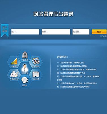 蓝色网站后台管理系统html模板