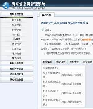 商家信息管理系统html模板
