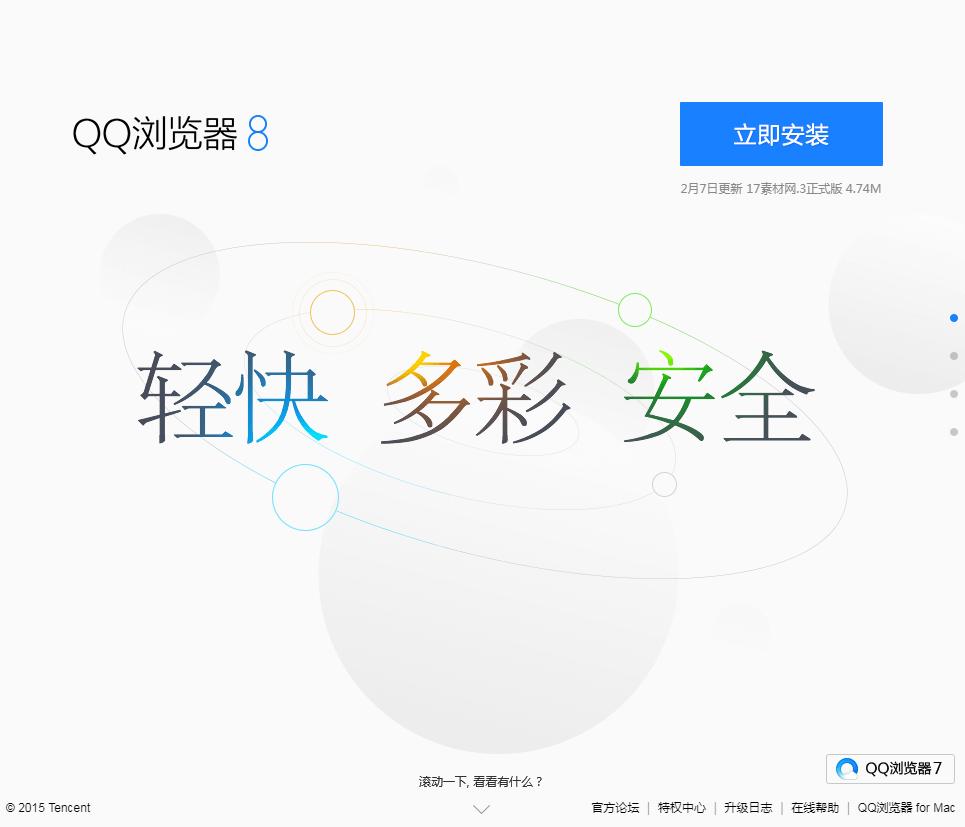 模仿腾讯QQ浏览器8下载页