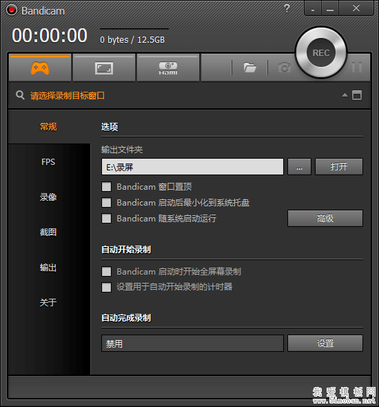 Bandicam录像软件