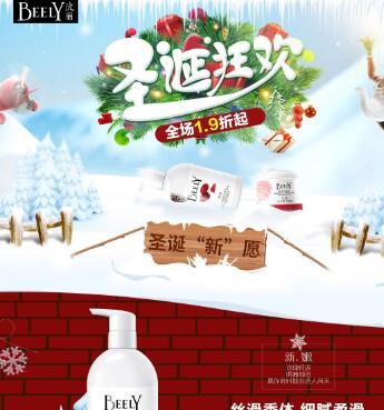 圣诞节专题站设计欣赏