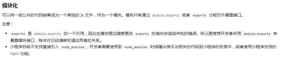 微信小程序中的module.exports、exports详解