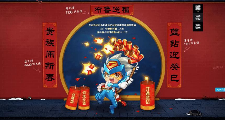腾讯蓝钻升级新年活动专题页欣赏