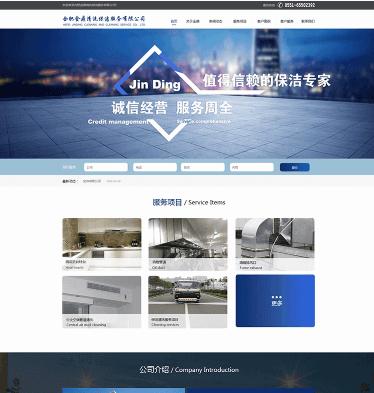 保洁服务公司网站PSD模板