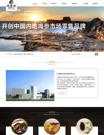 海参食品加工公司网站PSD模板
