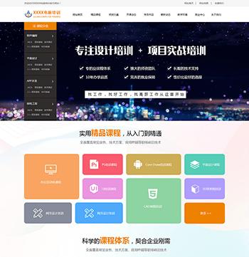 在线教育平台html模板