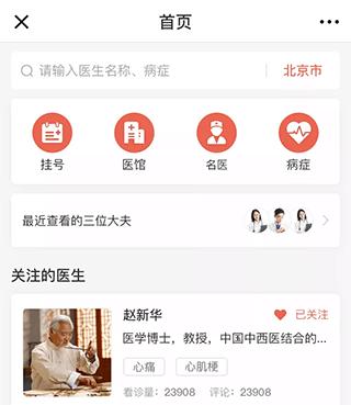 九芝中医患者端公众号案例