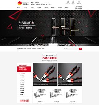 五金机电企业官网html模板