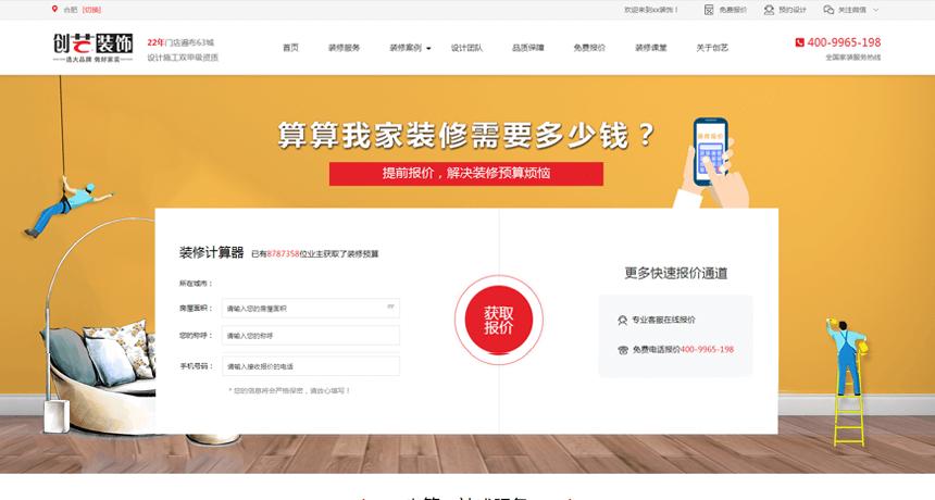 高端大气的装修公司网站html模板