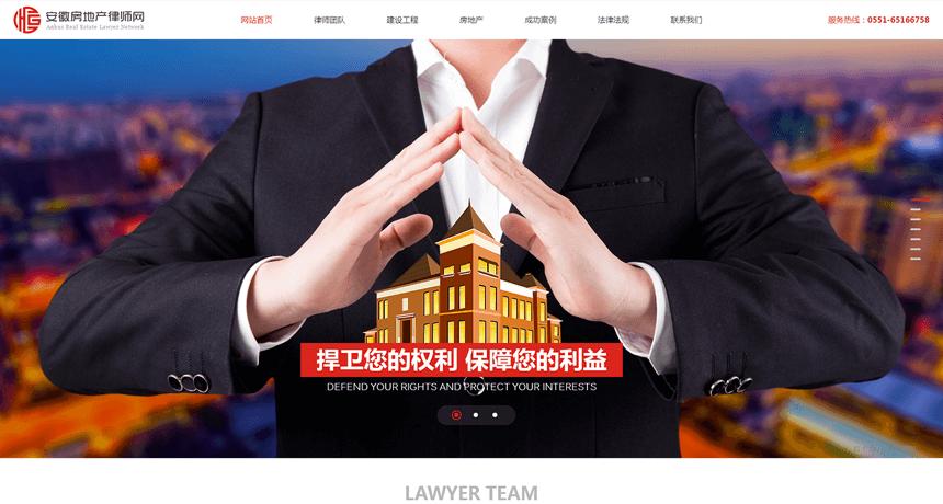 房地产律师网站html5模板