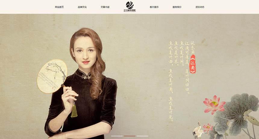 中国风摄影网站html模板