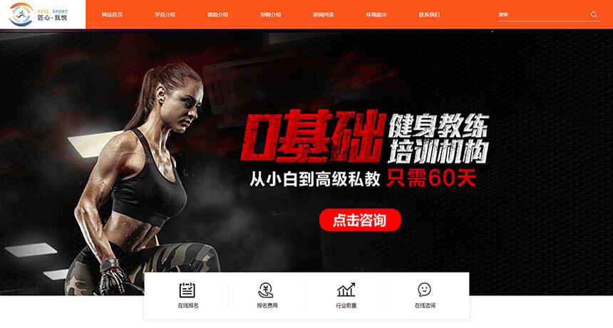 橙色健身俱乐部网站html5模板