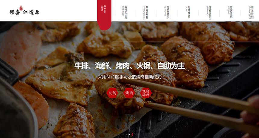 烤肉自助火锅美食网站html模板