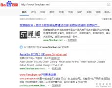 如何设置网站在百度搜索页前面显示logo