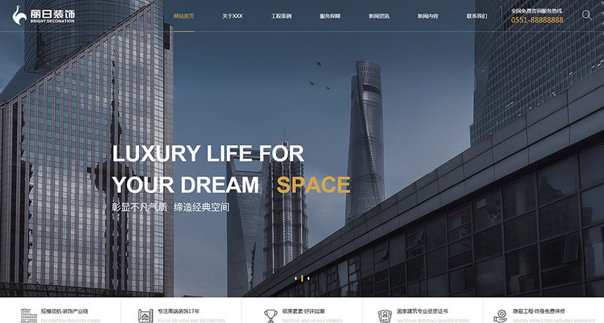 高端大气的装修公司网站HTML5模板