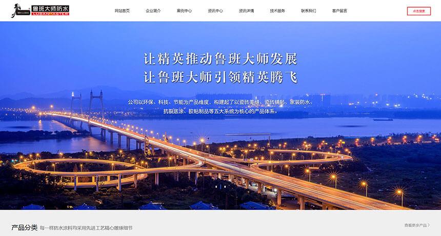 瓷砖卫浴防水涂料厂家官方网站html模板