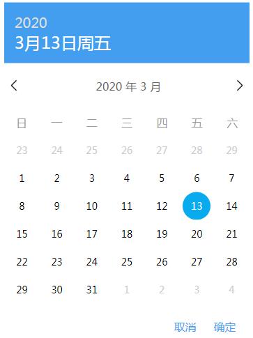 蓝色简约手机端jQuery日历插件