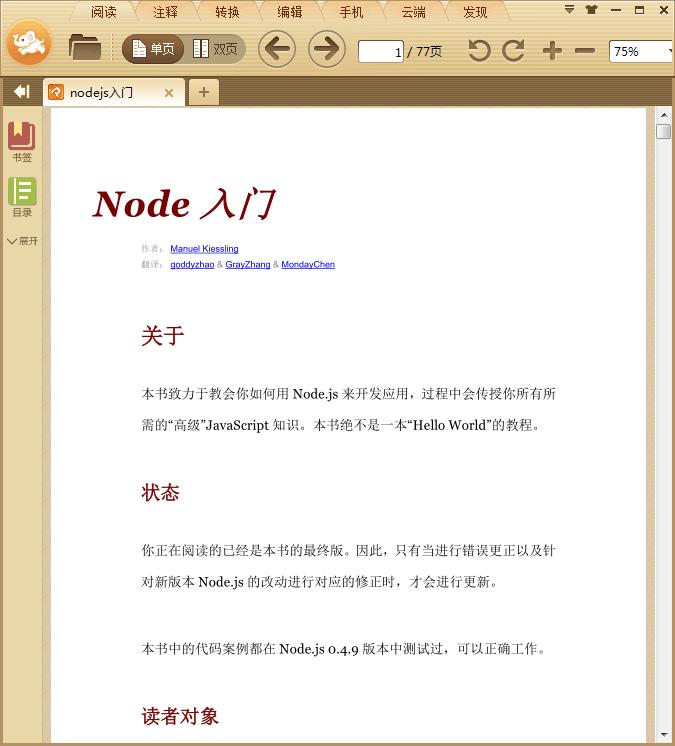 nodejs入门PDF下载