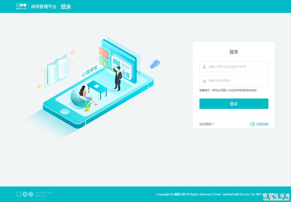 瑞阳心语讲师端PC站项目