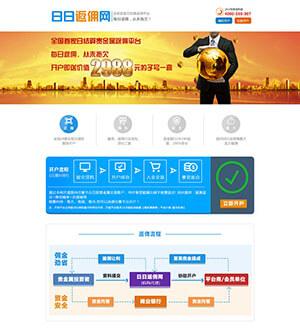 p2p返利网站PSD模板