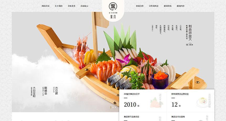日式料理餐饮公司网站html模板
