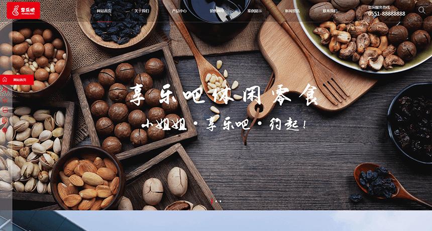 优质精美的餐饮公司官网html模板