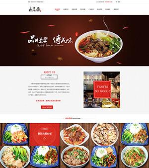 扁平化精美美食企业网站PSD模板