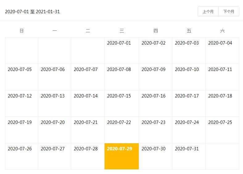 基于vue的简单js日历代码