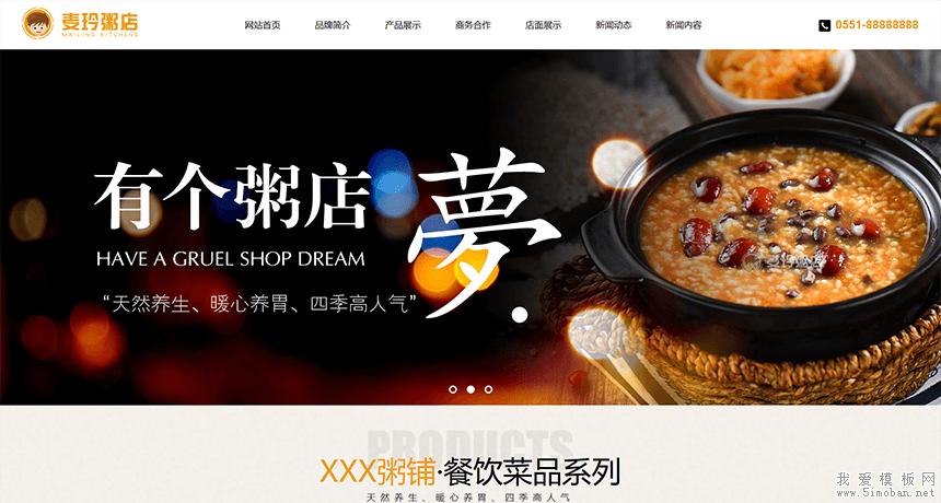 扁平化的粥铺餐饮管理企业网站html模板