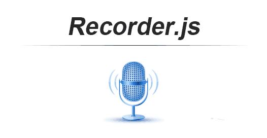 js+html5录音插件Recorder.js