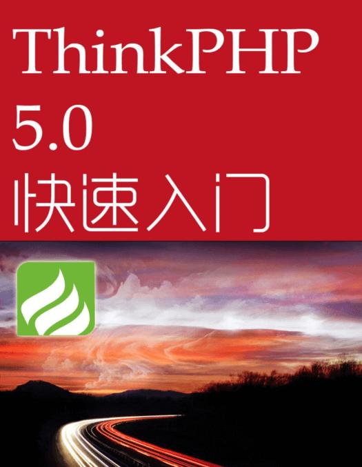 Thinkphp5.0手册PDF格式下载
