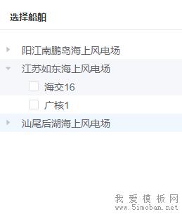 ElementUI tree树父节点不显示复选框