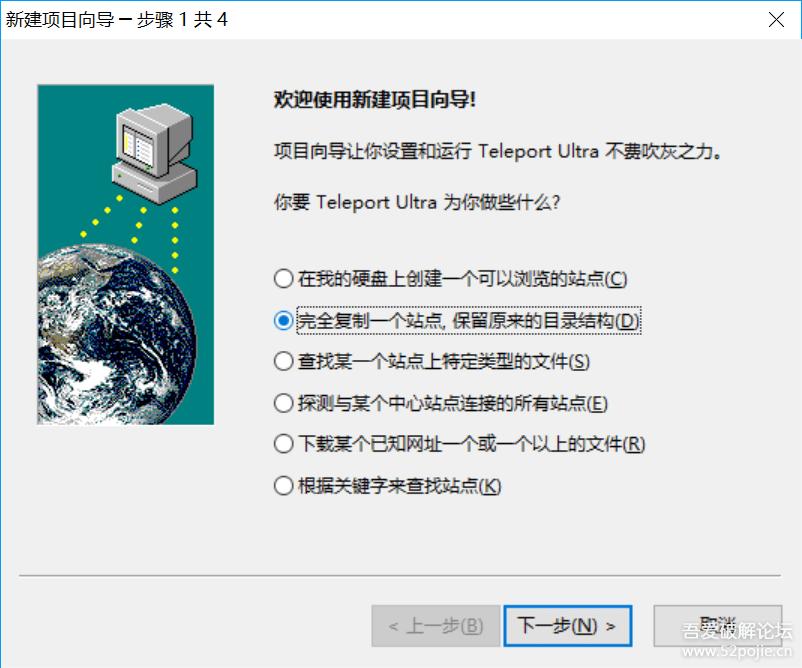 整站扒手工具 Teleport Ultra 中文简体破解版