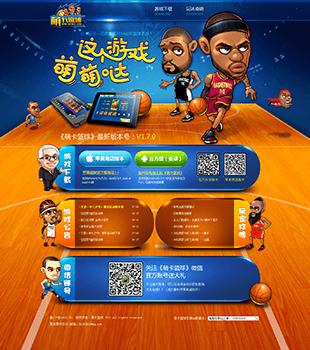 Q版篮球游戏网站下载页设计欣赏
