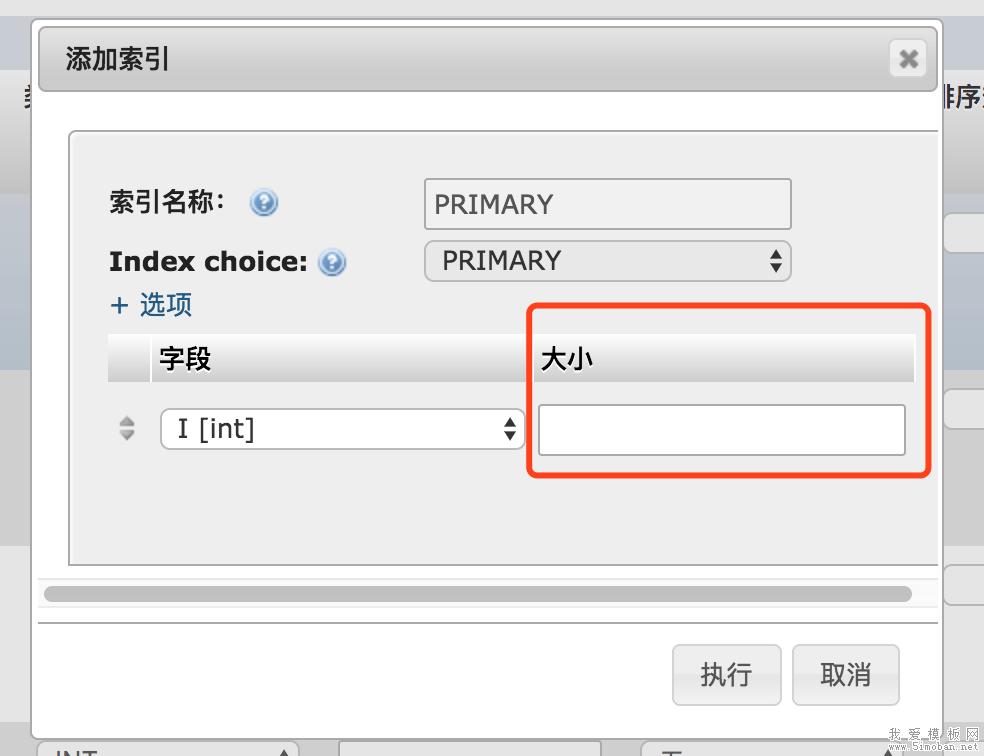 MYSQL报错:#1089 - Incorrect prefix key; the used key part isn'