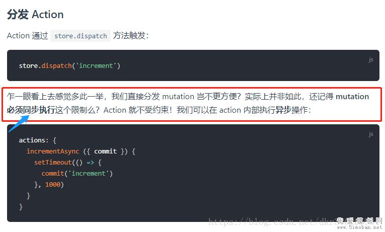 Vuex:Action管理异步操作