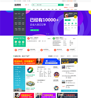 浅绿色扁平化行业网站DESTOON模板下载