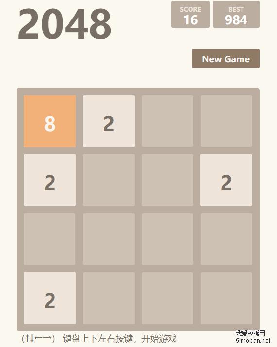 2048 html5+js小游戏