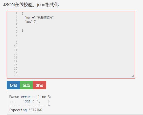 JSON在线校验工具,json格式化工具