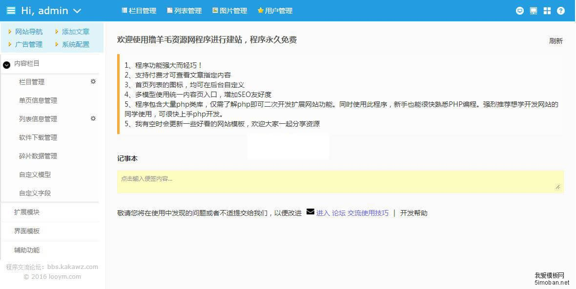 功能强大的QQ资源网站源码