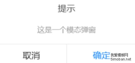 uni-app常用提示框