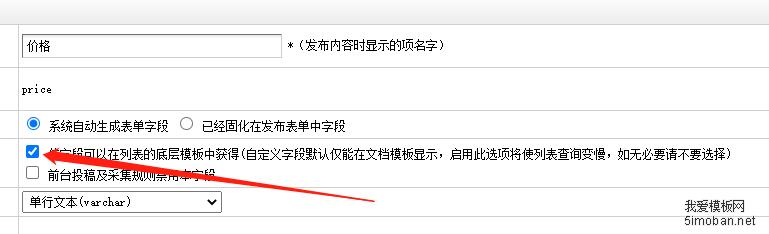 dedecms织梦在列表页无法显示自定义字段